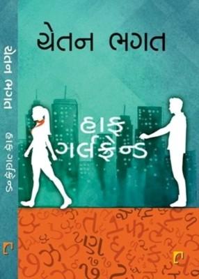 Half Girlfriend Gujarati EditionGujarati, Paperback, Chetan Bhagat