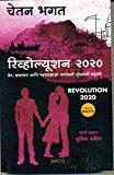Revolution 2020Marathi