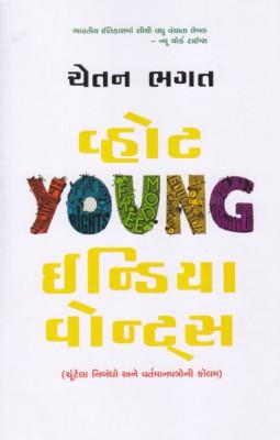 What Young India Wants Gujarati TranslationGujarati, Paperback, Chetan Bhagat